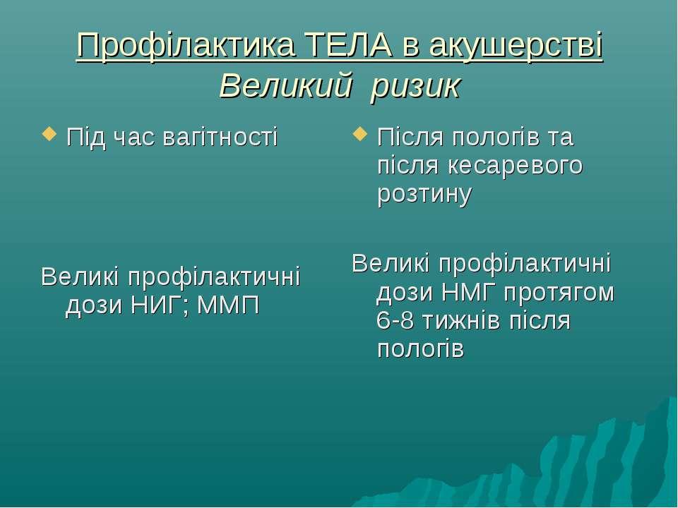 Профілактика ТЕЛА в акушерстві Великий ризик Під час вагітності Великі профіл...
