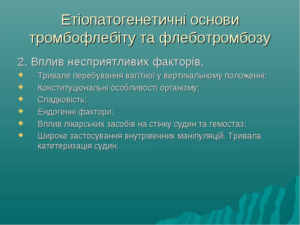 Етіопатогенетичні основи тромбофлебіту та флеботромбозу 2. Вплив несприятливи...