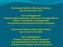 Постанова Кабінету Міністрів України від 31 жовтня № 1279  Про затвердження ...