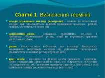 Стаття 1. Визначення термінів заходи державного нагляду (контролю) - планові ...