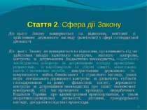 Стаття 2. Сфера дії Закону Дія цього Закону поширюється на відносини, пов'яза...