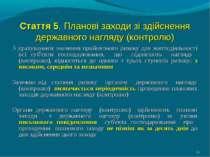 Стаття 5. Планові заходи зі здійснення державного нагляду (контролю) З урахув...