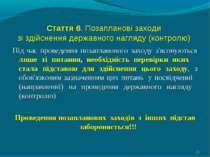 Стаття 6. Позапланові заходи зі здійснення державного нагляду (контролю) Під ...