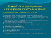Стаття 7. Розпорядчі документи органів державного нагляду (контролю) Посвідче...