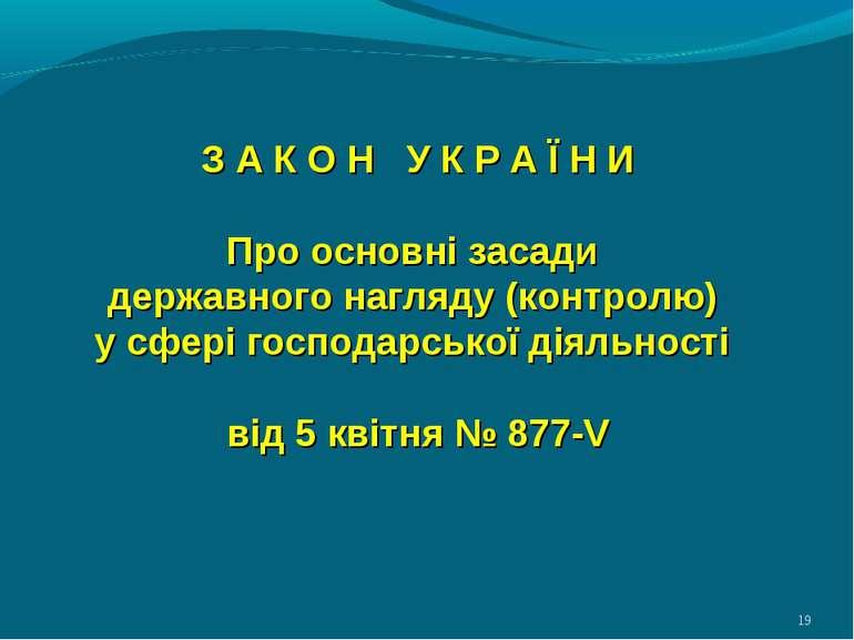 ЗАКОН УКРАЇНИ Про основні засади державного нагляду (контролю) у сф...