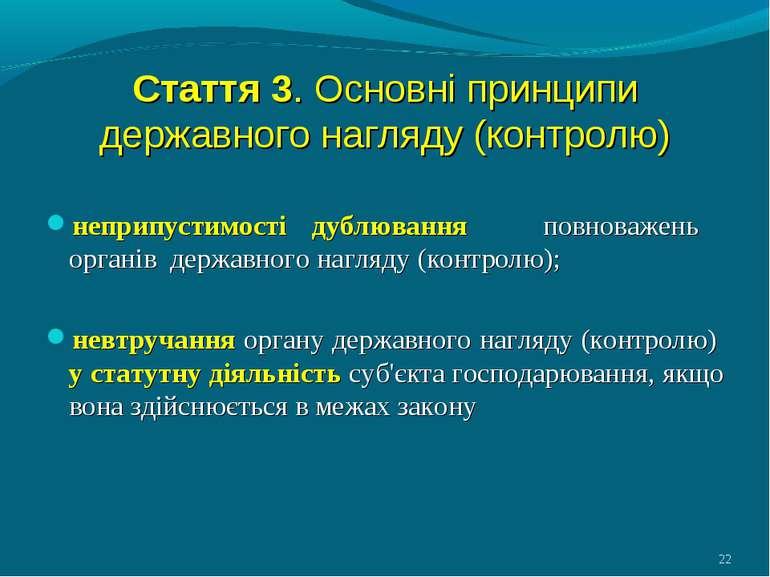 Стаття 3. Основні принципи державного нагляду (контролю) неприпустимості дубл...