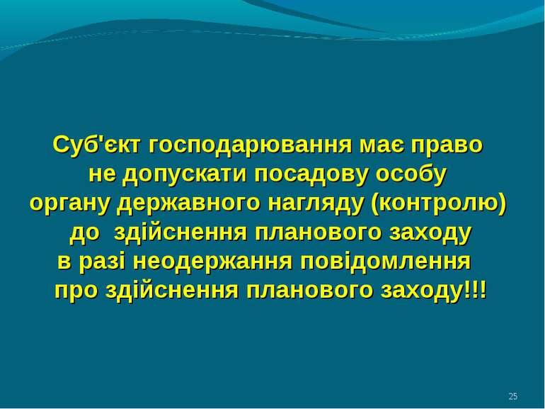 Суб'єкт господарювання має право не допускати посадову особу органу державног...