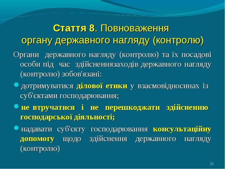 Стаття 8. Повноваження органу державного нагляду (контролю) Органи державного...