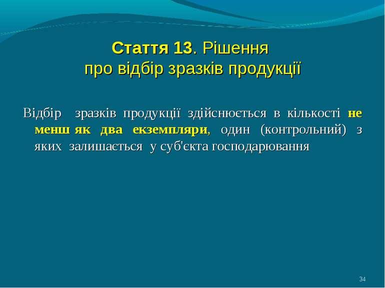 Стаття 13. Рішення про відбір зразків продукції Відбір зразків продукції здій...