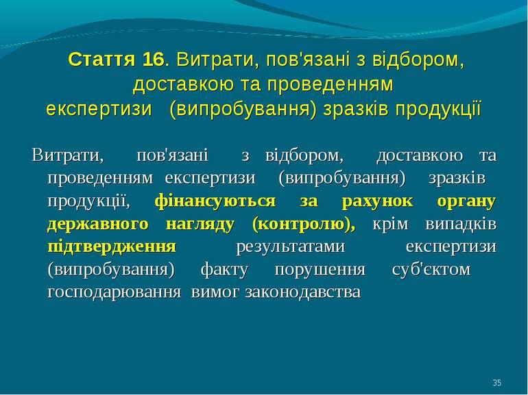 Стаття 16. Витрати, пов'язані з відбором, доставкою та проведенням експертизи...