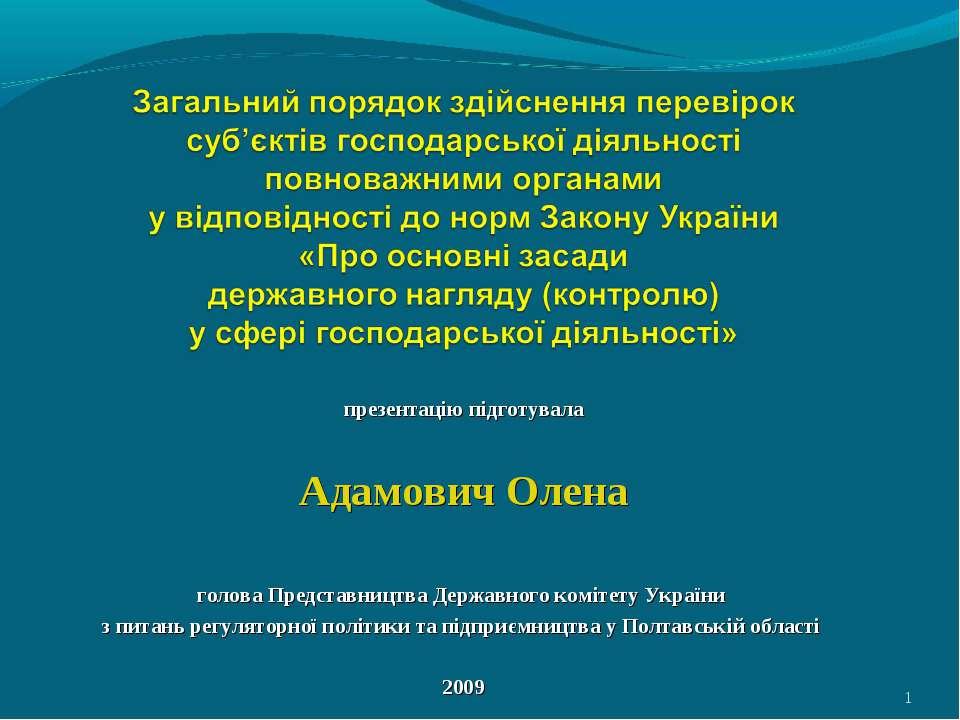 презентацію підготувала Адамович Олена голова Представництва Державного коміт...