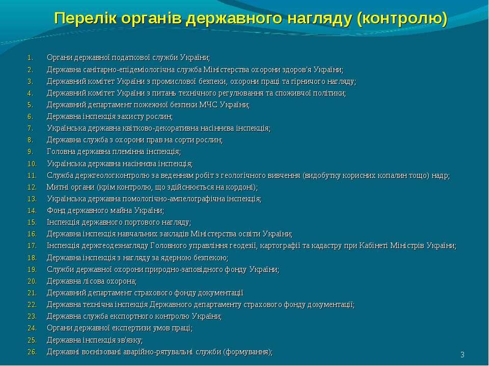 Перелік органів державного нагляду (контролю) Органи державної податкової слу...
