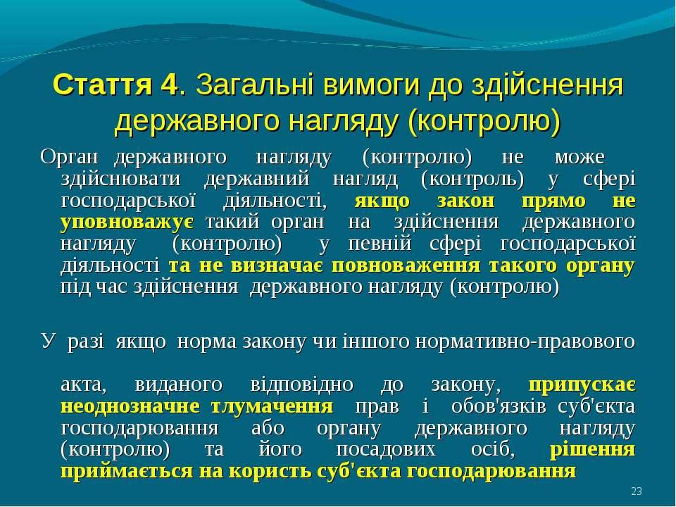 Стаття 4. Загальні вимоги до здійснення державного нагляду (контролю) Орган д...