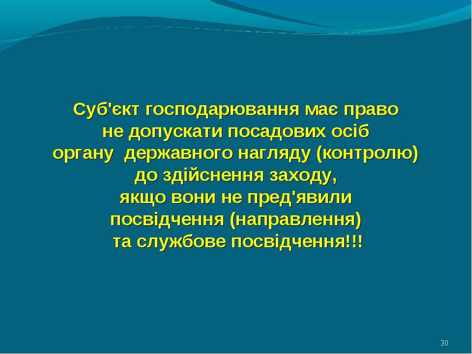 Суб'єкт господарювання має право не допускати посадових осіб органу державног...