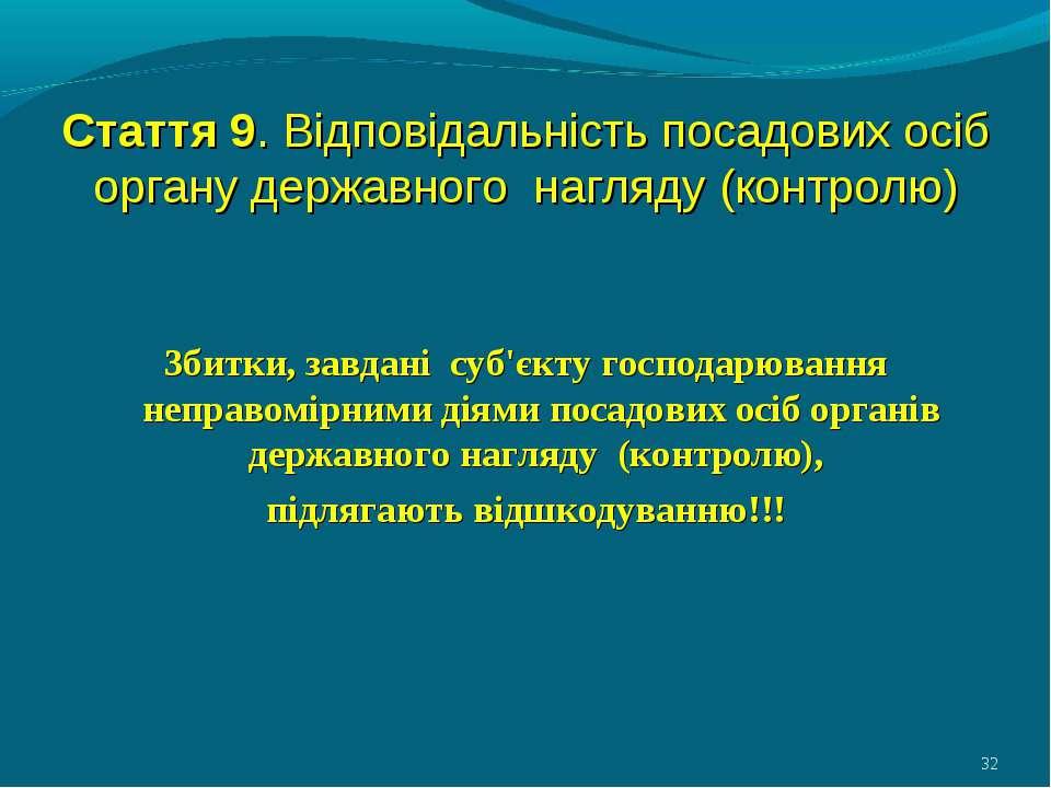 Стаття 9. Відповідальність посадових осіб органу державного нагляду (контролю...