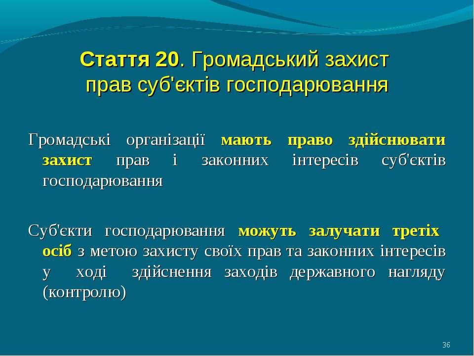 Стаття 20. Громадський захист прав суб'єктів господарювання Громадські органі...
