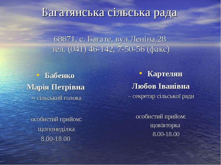 Багатянська сільська рада 68671, с. Багате, вул.Леніна,28 тел. (041) 46-142, ...