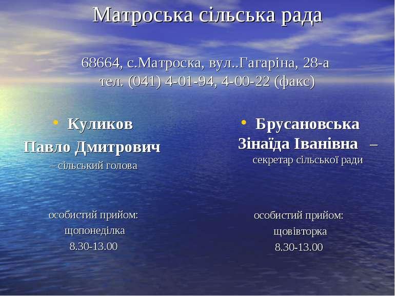 Матроська сільська рада 68664, с.Матроска, вул..Гагаріна, 28-а тел. (041) 4-0...