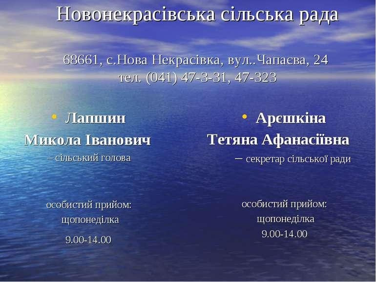 Новонекрасівська сільська рада 68661, с.Нова Некрасівка, вул..Чапаєва, 24 тел...