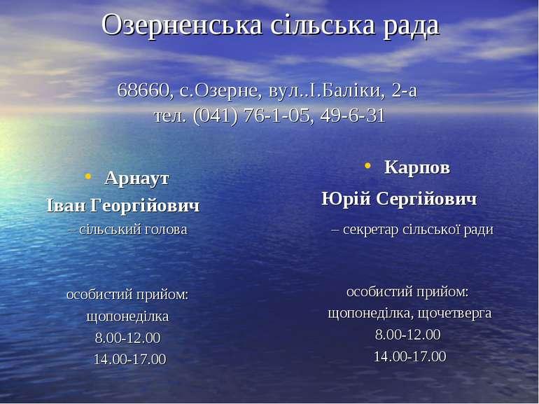 Озерненська сільська рада 68660, с.Озерне, вул..І.Баліки, 2-а тел. (041) 76-1...