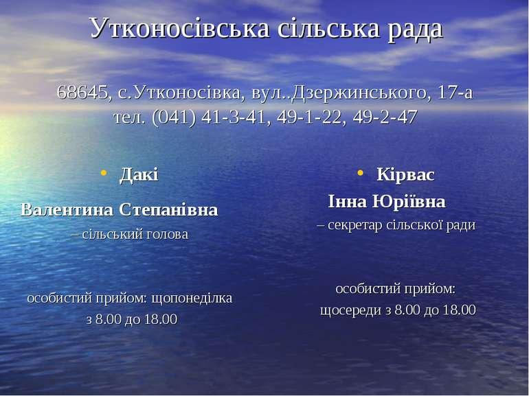 Утконосівська сільська рада 68645, с.Утконосівка, вул..Дзержинського, 17-а те...