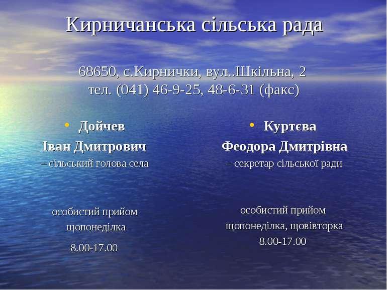 Кирничанська сільська рада 68650, с.Кирнички, вул..Шкільна, 2 тел. (041) 46-9...
