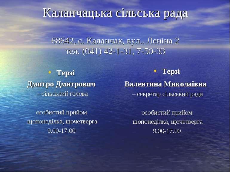 Каланчацька сільська рада 68642, с. Каланчак, вул.. Леніна 2 тел. (041) 42-1-...