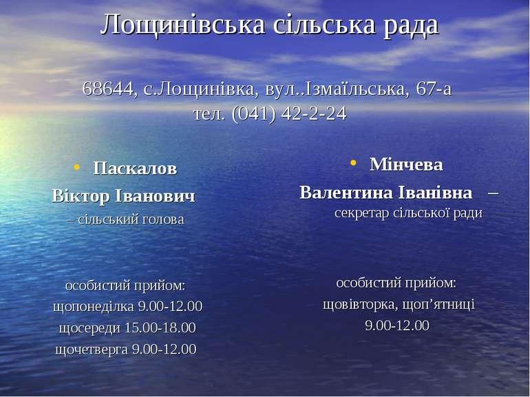 Лощинівська сільська рада 68644, с.Лощинівка, вул..Ізмаїльська, 67-а тел. (04...