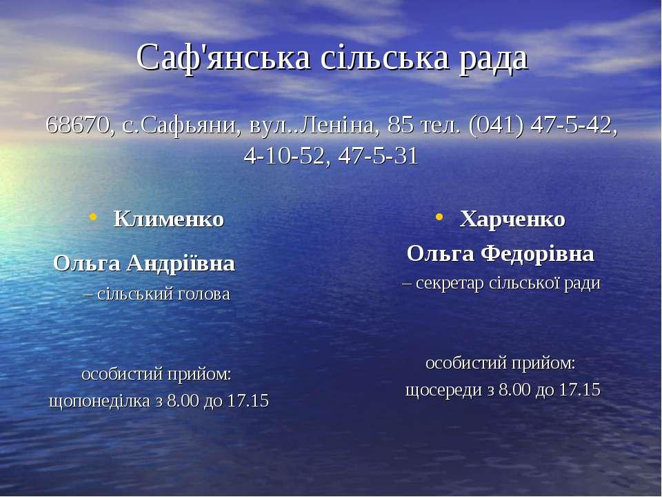 Саф'янська сільська рада 68670, с.Сафьяни, вул..Леніна, 85 тел. (041) 47-5-42...