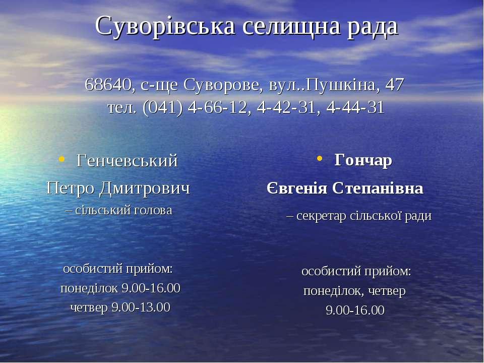 Суворівська селищна рада 68640, с-ще Суворове, вул..Пушкіна, 47 тел. (041) 4-...