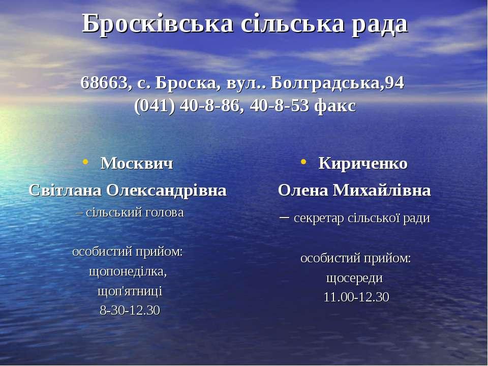 Бросківська сільська рада 68663, с. Броска, вул.. Болградська,94 (041) 40-8-8...