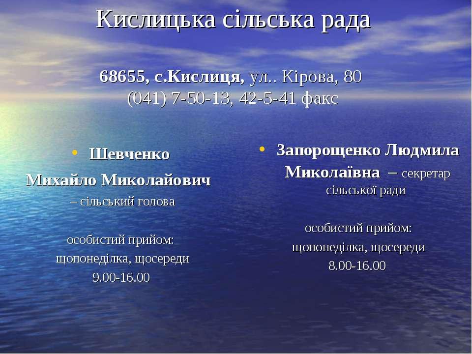 Кислицька сільська рада 68655, с.Кислиця, ул.. Кірова, 80 (041) 7-50-13, 42-5...