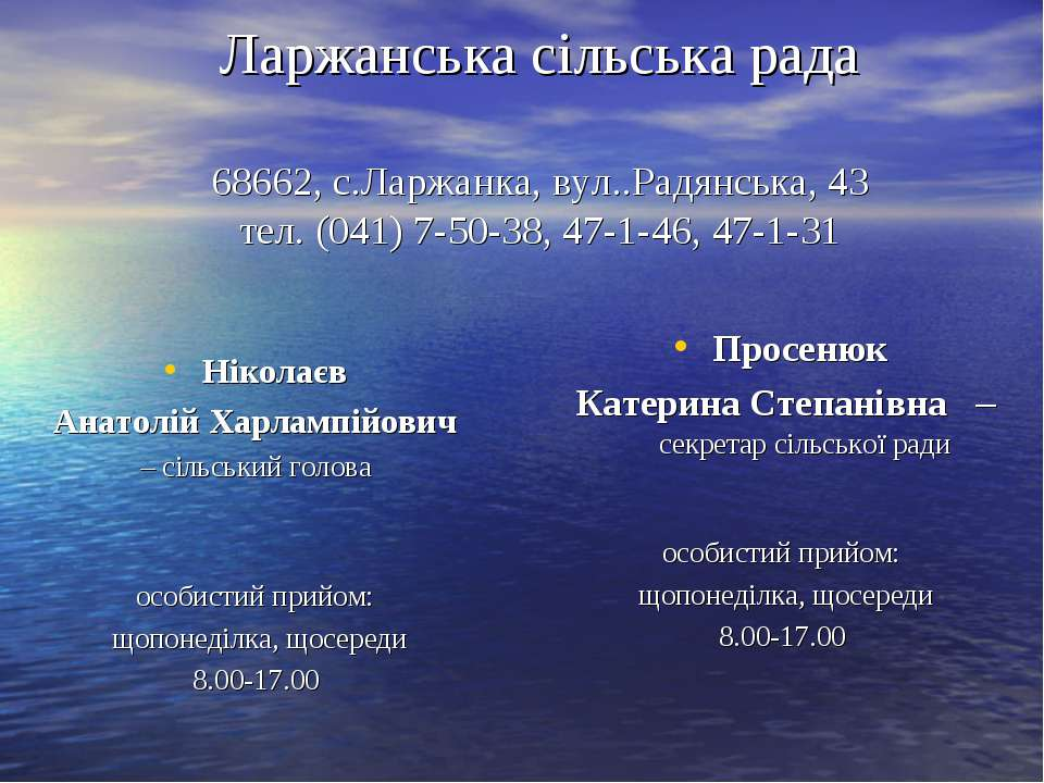 Ларжанська сільська рада 68662, с.Ларжанка, вул..Радянська, 43 тел. (041) 7-5...