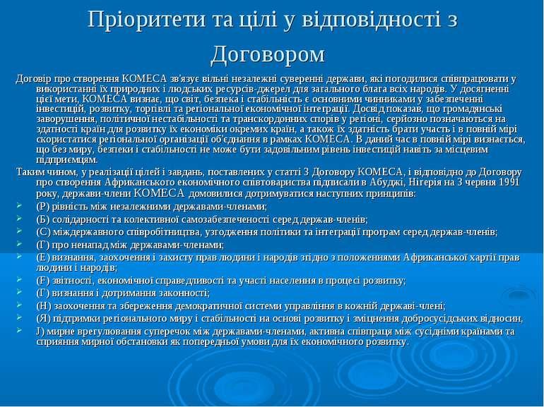 Пріоритети та цілі у відповідності з Договором Договір про створення КОМЕСА з...