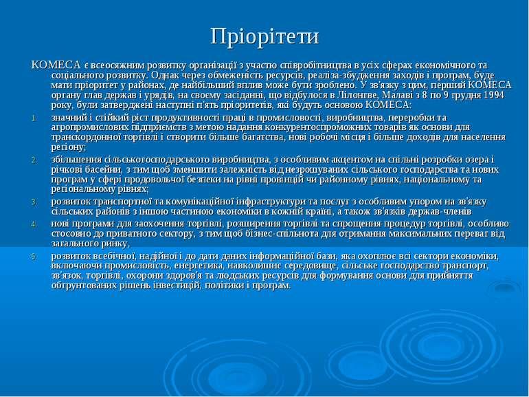 Пріорітети КОМЕСА є всеосяжним розвитку організації з участю співробітництва ...