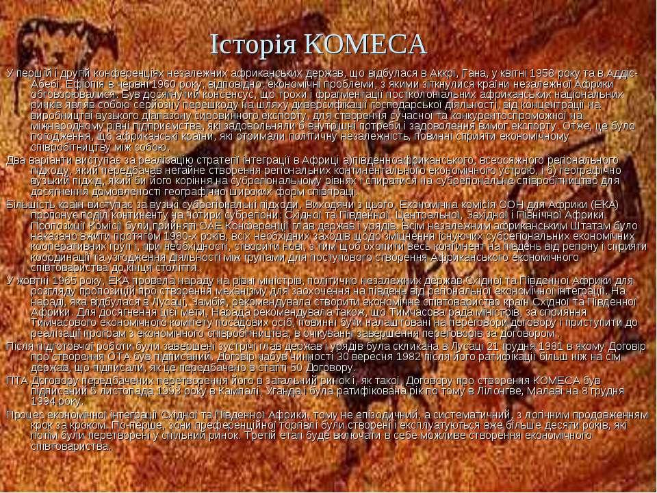 Історія КОМЕСА У першій і другій конференціях незалежних африканських держав,...