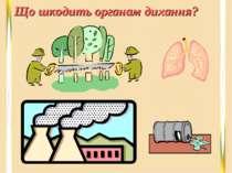 Що шкодить органам дихання?