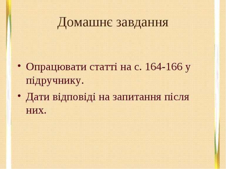 Опрацювати статті на с. 164-166 у підручнику. Дати відповіді на запитання піс...
