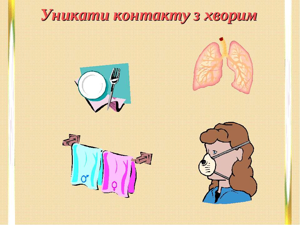 Уникати контакту з хворим