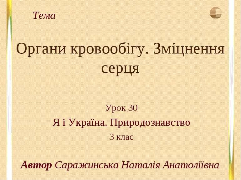 Органи кровообігу. Зміцнення серця Урок 30 Я і Україна. Природознавство 3 кла...