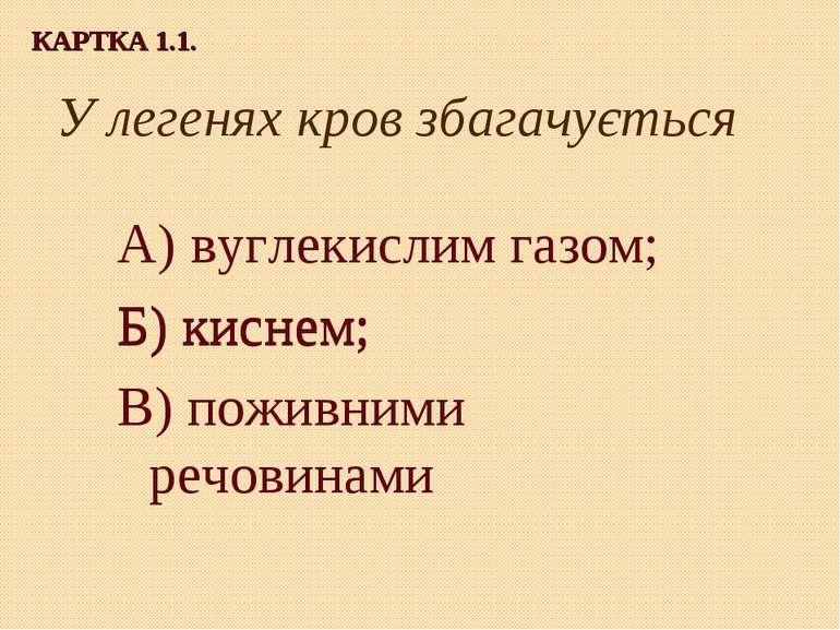 У легенях кров збагачується А) вуглекислим газом; Б) киснем; В) поживними реч...