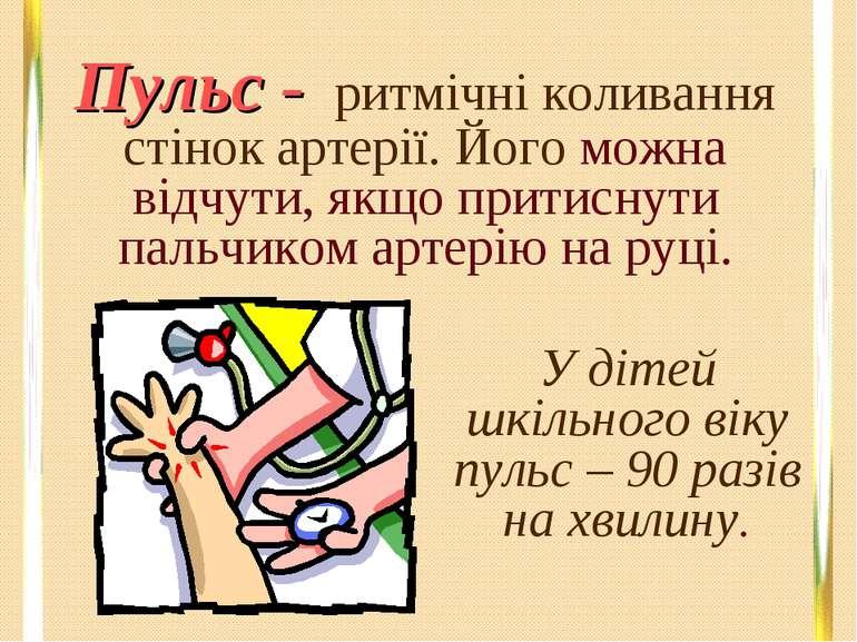 Пульс - ритмічні коливання стінок артерії. Його можна відчути, якщо притиснут...