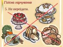 Гігієна харчування 5. Не переїдати.