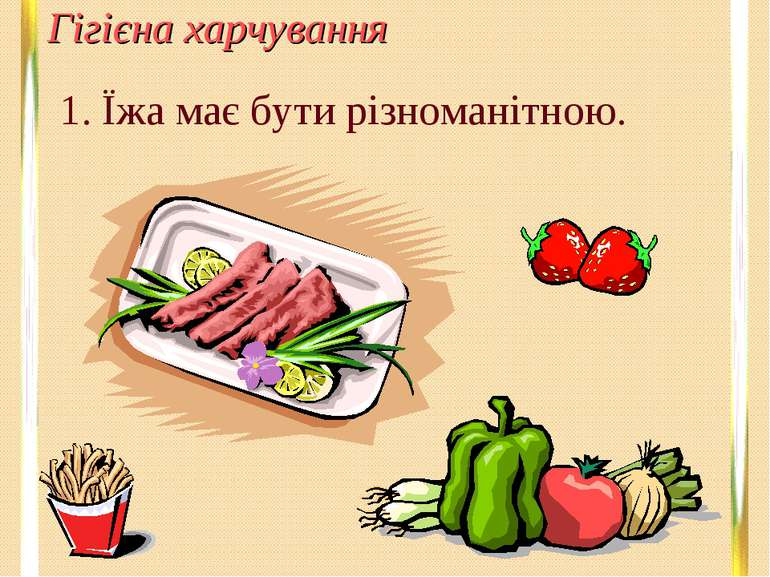 Гігієна харчування 1. Їжа має бути різноманітною.