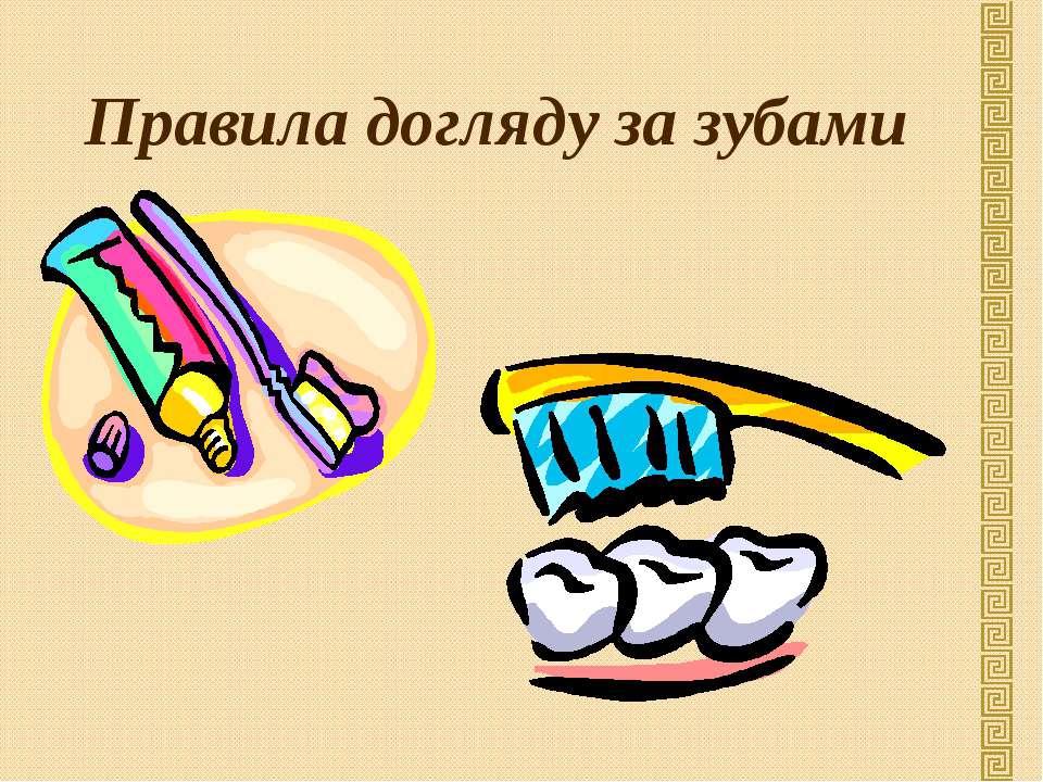 Правила догляду за зубами