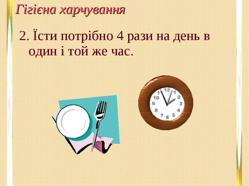 Гігієна харчування 2. Їсти потрібно 4 рази на день в один і той же час.