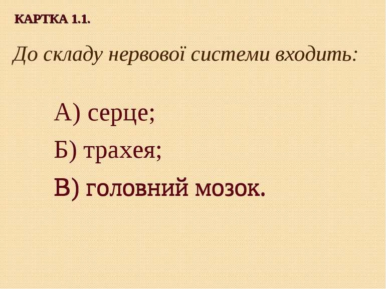 До складу нервової системи входить: А) серце; Б) трахея; В) головний мозок. К...