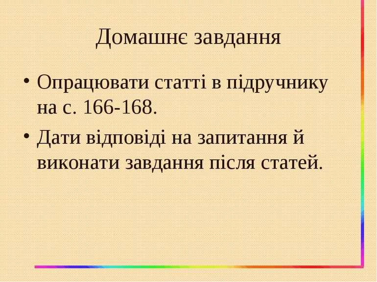 Домашнє завдання Опрацювати статті в підручнику на с. 166-168. Дати відповіді...