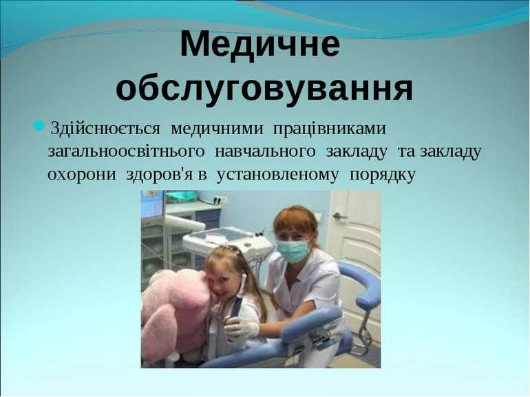 Медичне обслуговування Здійснюється медичними працівниками загальноосвітнього...