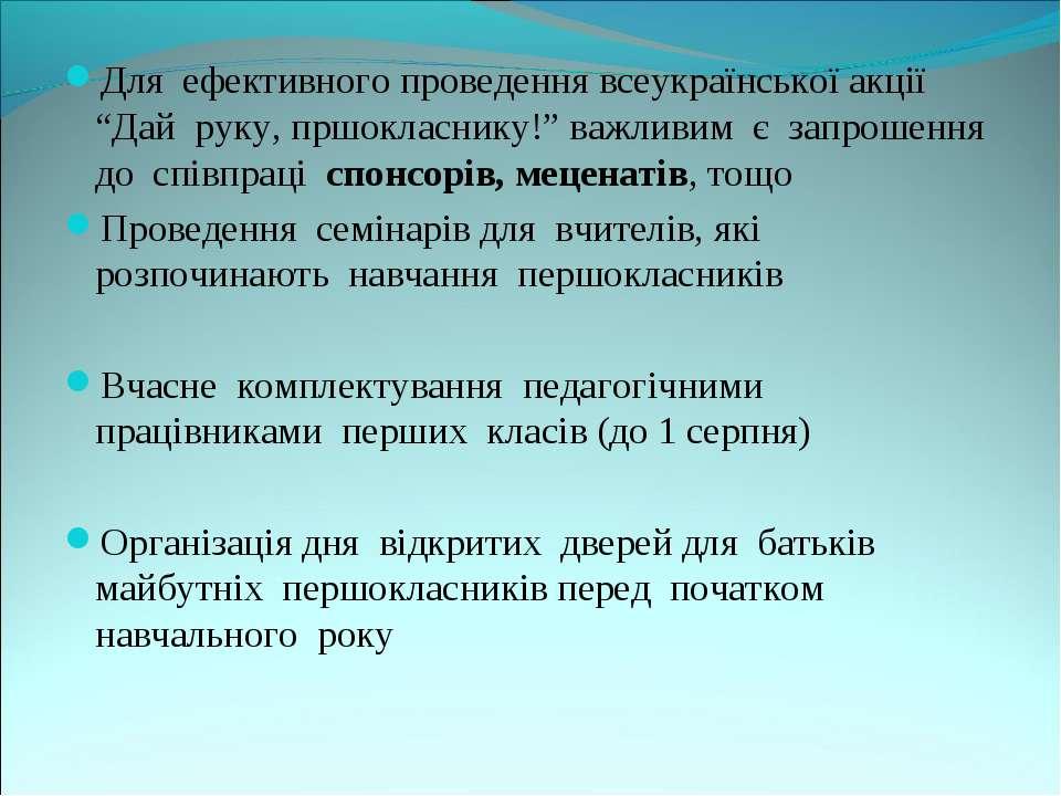 """Для ефективного проведення всеукраїнської акції """"Дай руку, пршокласнику!"""" важ..."""